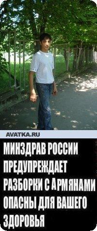 Петя Азатян, 14 января , Курган, id40924984